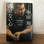 【本の紹介】中田翔 逃げない心(平山譲著:主婦と生活社)
