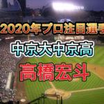 【ドラフト1位候補選手】中京大中京高橋宏斗投手の凄さについてまとめてみた。