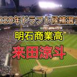 【ドラフト注目外野手】明石商業 来田涼斗選手のすごさをまとめてみた
