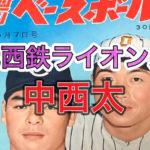 【昭和プロ野球の怪童】元西鉄ライオンズの中西太氏は紛れもなく怪童だった