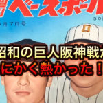 【昭和のプロ野球】昭和時代の巨人阪神戦が凄すぎた!
