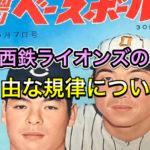 【昭和のプロ野球】西鉄ライオンズ(現西武)は規律が緩い自由なチームだった!?