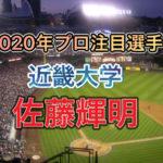【ドラフト1位候補選手】近畿大佐藤輝明選手の凄さについてまとめてみた。